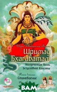 Шримад Бхагаватам: Неизреченная Песнь Безусловной Красоты. В 12 книгах. Книга 8: Становление. Книга 9: Поколения (+ CD-ROM)