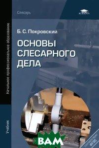 Основы слесарного дела. 5-е изд., стер. Покровский Б. С.