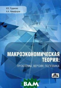 Макроэкономическая теория. Проблемы, версия, полемика