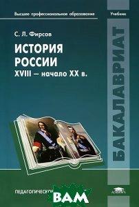 История России. XVIII - начало XX в.