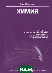 Химия. Учебник для ВУЗов  Пузаков С.А. купить