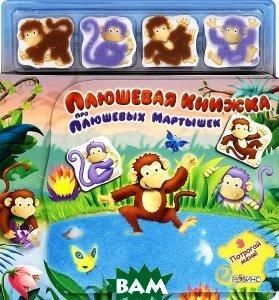 Плюшевая книжка про плюшевых мартышек. Книжка-игрушка