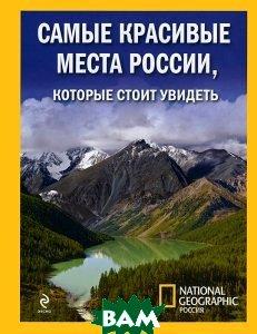 Самые красивые места России, которые стоит увидеть. 16 самых красивых мест России