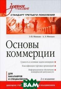 Основы коммерции: Учебное пособие. Стандарт третьего поколения
