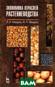 Экономика отраслей растениводства