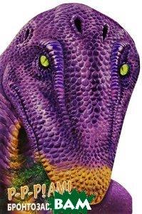Бронтозавр