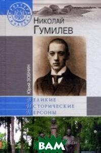 ВИП Николай Гумилев