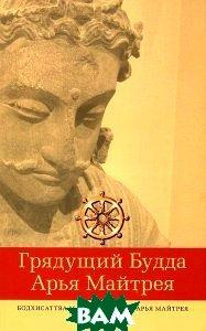 Грядущий Будда Арья Майтрея, бодхисаттва Майтрея и Будда Арья Мйтрея