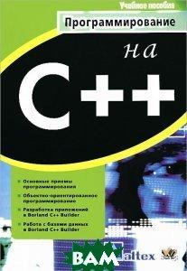 Программирование на C++ 2-е издание  Хомоненко А. купить
