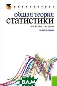 Общая теория статистики. Учебное пособие. Гриф УМО МО РФ