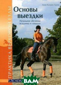 Авакс. Основы выездки. Начальное обучение всадника и лошади
