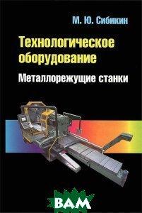 Технологическое оборудование. Металлорежущие станки. ГРИФ МО РФ
