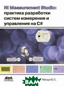 NI Measurement Studio. Практика разработки систем измерения и управления на C ДМК Пресс
