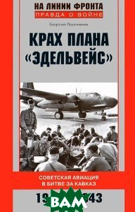 Крах плана `Эдельвейс`. Советская авиация в битве за Кавказ. 1942-1943
