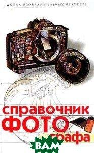 Справочник фотографа  Пылаев  купить