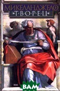 Творец  Микеланджело купить