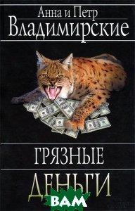 Грязные деньги / Владимирские А. и П.