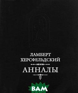 Анналы (изд. 2013 г. )