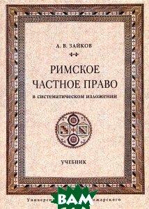 Римское частное право в систематическом изложении  А. В. Зайков купить