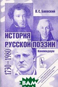 История русской поэзии. 1730-1980. Компендиум