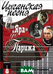 Цыганская песня. От Яра до Парижа (+ Audio CD)