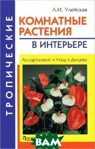 Тропические комнатные растения в интерьере  Улейская купить