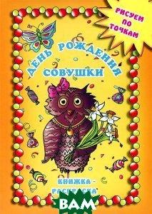 День рождения совушки. Книжка-раскраска