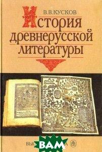 История древнерусской литературы  Кусков В.В. купить