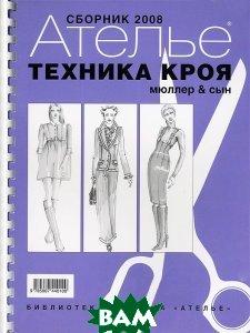 Сборник Ателье-2008 . М. Мюллер и сын. Техника кроя