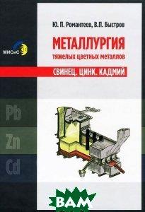 Металлургия тяжелых цветных металлов. Свинец. Цинк. Кадмий