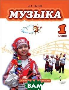 Музыка. 1 класс. Учебник. ФГОС (+ CD-ROM)