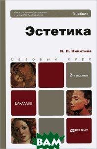 Эстетика. Учебник для бакалавров