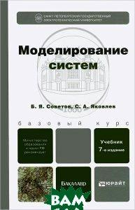 Моделирование систем. Учебник для бакалавров. Гриф МО РФ