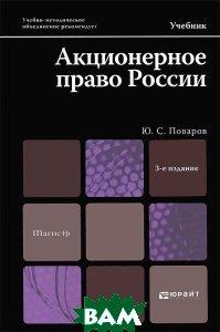 Акционерное право России. Учебник для магистров. Гриф УМО
