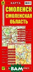 Смоленск. Смоленская область. Карта