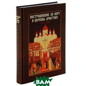 Пострадавшие за веру и церковь Христову 1917-1937. Альбом: текст и фотоматериалы