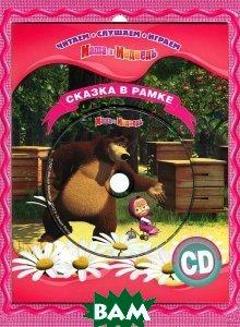 Маша и Медведь. Сказка в рамке (+ CD)