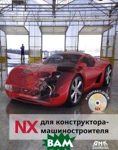 NX для конструктора-машиностроителя (+ CD-ROM)