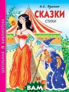 А. С. Пушкин. Сказки. Стихи
