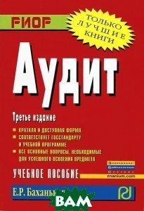 Аудит (изд. 2013 г. )