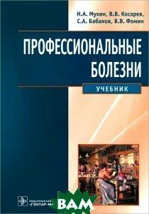 Профессиональные болезни. Учебник. Гриф МО РФ (+ CD-ROM)