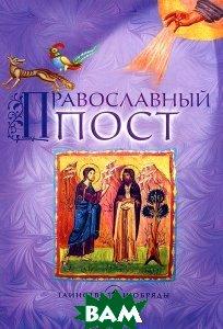 Купить Православный Пост