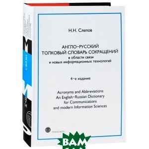 Англо-русский толковый словарь сокращений / Acronyms and Abbreviations an English-Russian Dictionary for Communications and Modern Information Sciences