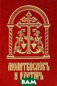 Молитвослов и Псалтирь на церковно-славянском языке. Старославянский шрифт