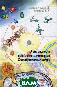 Эволюция от А до Я. Этапы эволюции органических соединений. Вынужденная симметрия биологических систем. Часть 1, 2