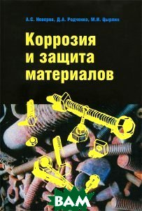Коррозия и защита материалов. Учебное пособие
