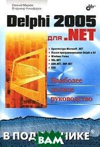 Delphi 2005 ��� .NET � ����������  ������ �.�., ��������� �.�. ������