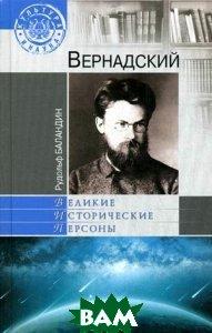 ВИП Вернадский (16+)