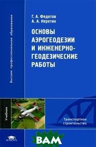 Основы аэрогеодезии и инженерно-геодезические работы