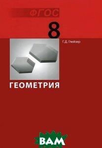 Геометрия. Учебник для 8 класса